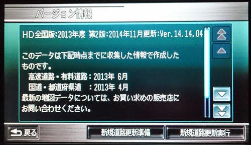 バージョンアップ前は2013年度第2版 Ver.14.14.04