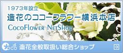 造花 ココーフラワー 横浜本店