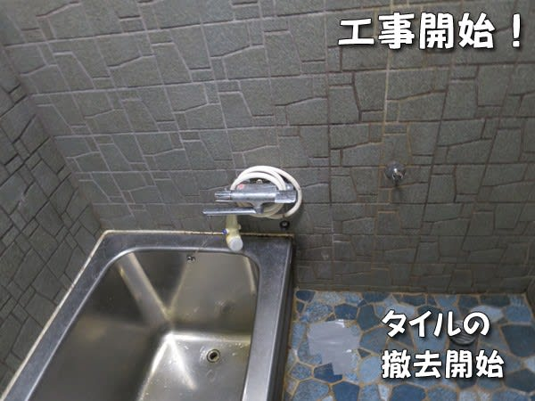 浴室の工事開始