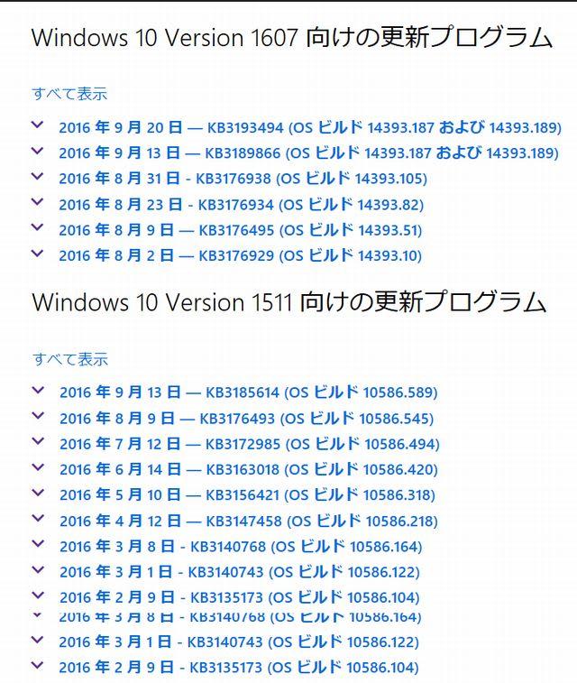 Windows10バージョンアップの変遷