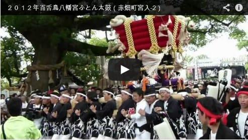 2012年百舌鳥八幡宮ふとん太鼓(赤畑町宮入-2)
