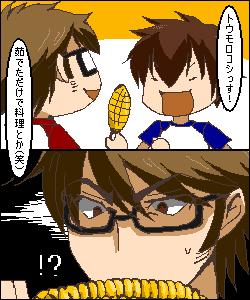 ダイヤのA沢村の得意料理