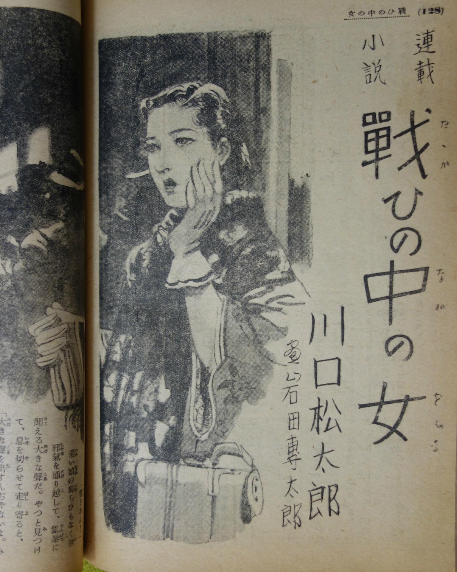 岩田専太郎の画像 p1_24