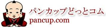 パンカップどっとコム◆サイト運営(有)大谷商店◆創業1925年