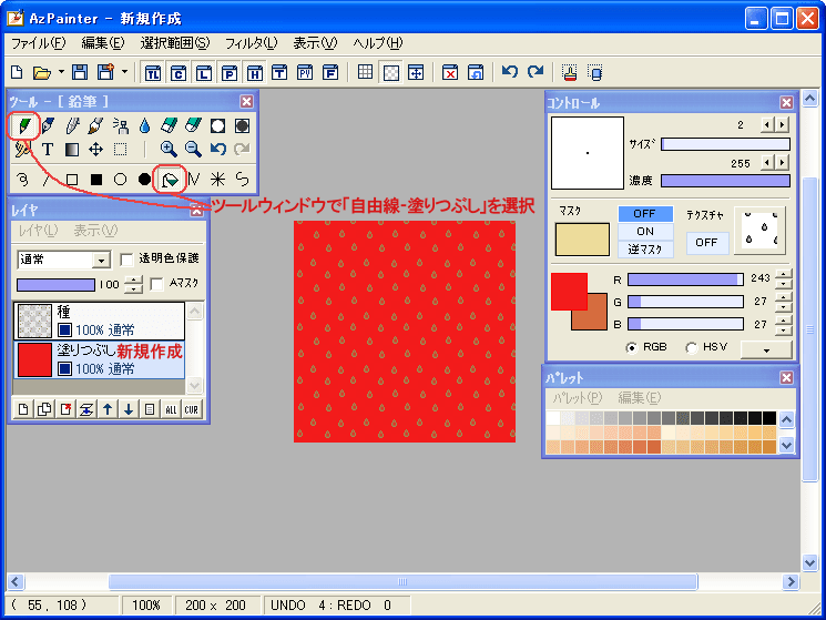 赤で塗りつぶし