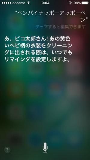 Siriの「ペンパイナッポーアッポーペン」への返答2