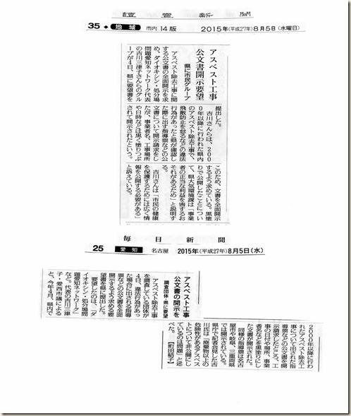 2015年8月4日愛知県要請記事001_PAGE0001