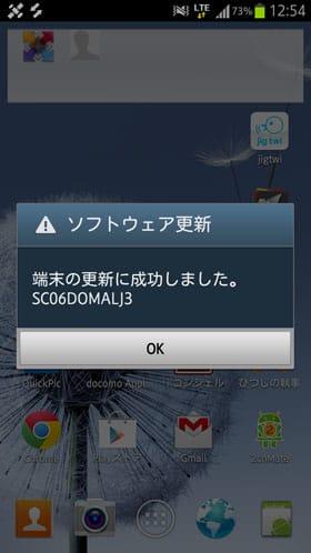 端末の更新に成功しました。SC06DOMALJ3