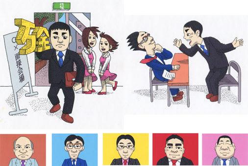 面接対策マニュアルの挿絵イラスト2