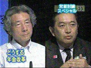 2005.8.31NEWS23 党首討論より 小泉純一郎 VS 田中康夫