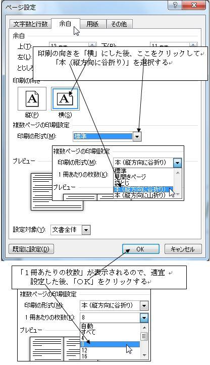 pdf コメントごと印刷