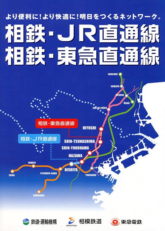 NAVER まとめ【神奈川県民に朗報】相鉄・東急直通線があと3年で出来るらしい!【横浜に鉄道新線】