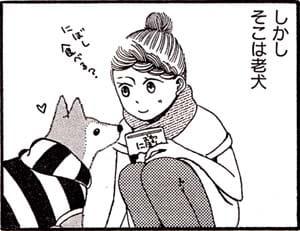Manga_club_or_2014_11_p038