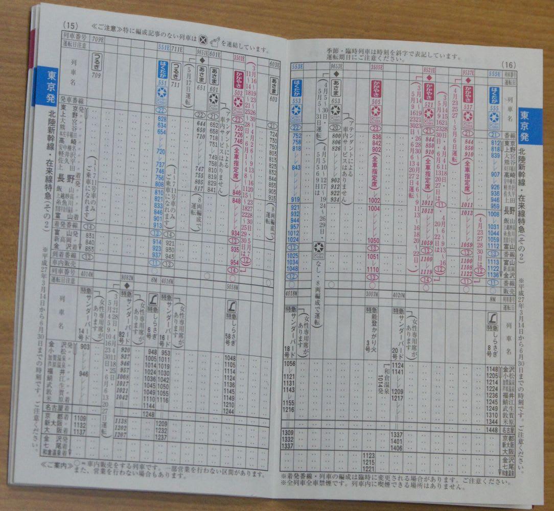 一足早く、北陸新幹線時刻表・・・GET!!ワクワク感いっぱい ...