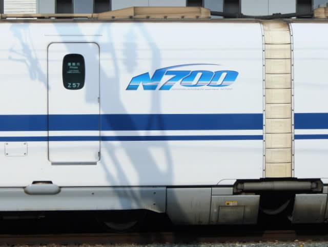 N700系車体側面ロゴ