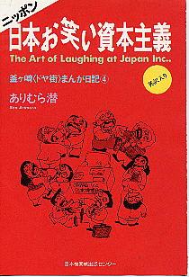 日本お笑い資本主義 英訳付釜ヶ崎〈ドヤ街〉まんが日記④ ありむら潜 著... 今、これを読んで!