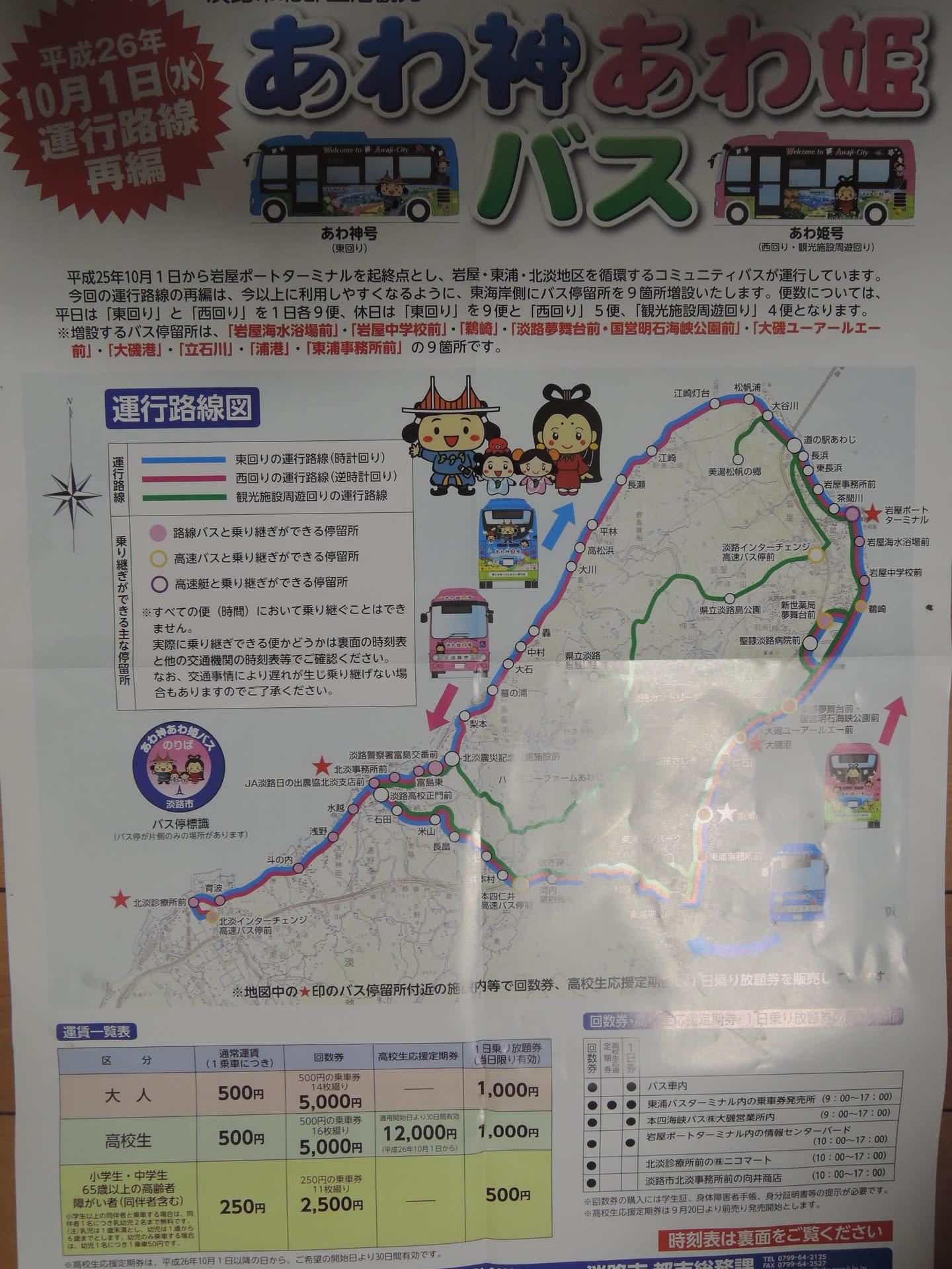 淡路市北部生活観光バス路線(コ...