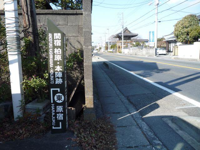 駿河国の古代東海道(その10・柏...