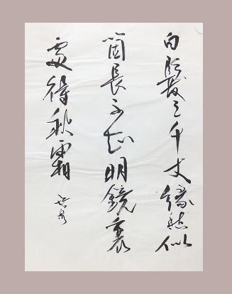 漢詩」のブログ記事一覧(2ページ...