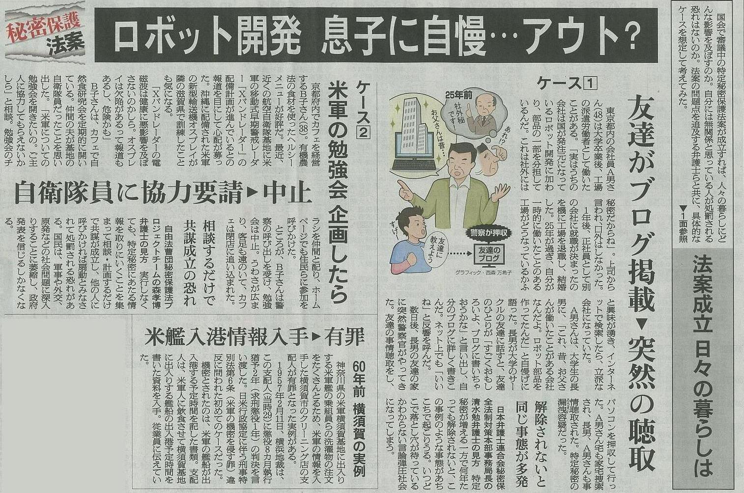 11/19朝日新聞 法案成立で日々の ...