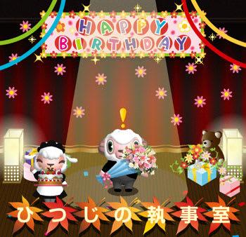 スマートフォン版ひつじの執事室の誕生日パーティー