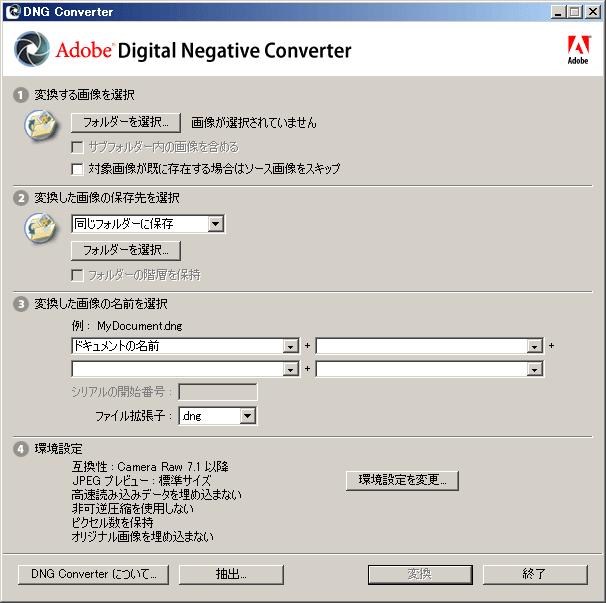 DNGコンバーターで圧縮RAWを非圧...