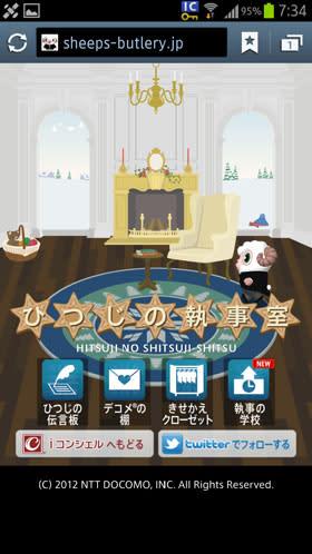 ひつじの執事室2012年冬ver.の朝