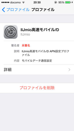 IIJmioのプロファイルを感謝を込めて削除