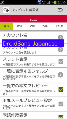 「DroidSans Japanese」フォントでCommuniCase設定画面