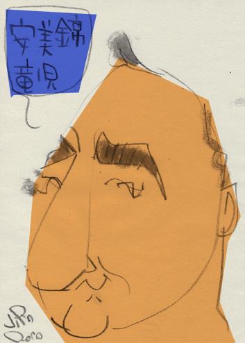 安美錦竜児の画像 p1_30