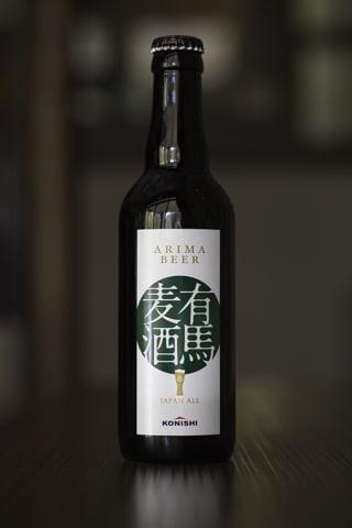 有馬麦酒 JAPAN ALE