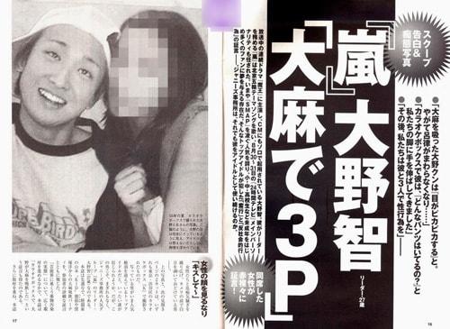 Jpop dating scandal