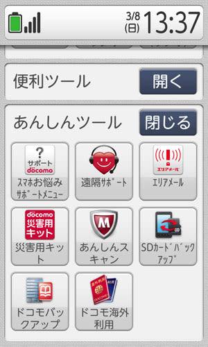 メニューは縦に長くカテゴリごとにアプリが整理されている