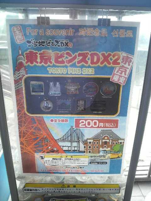 東京ピンズDX2