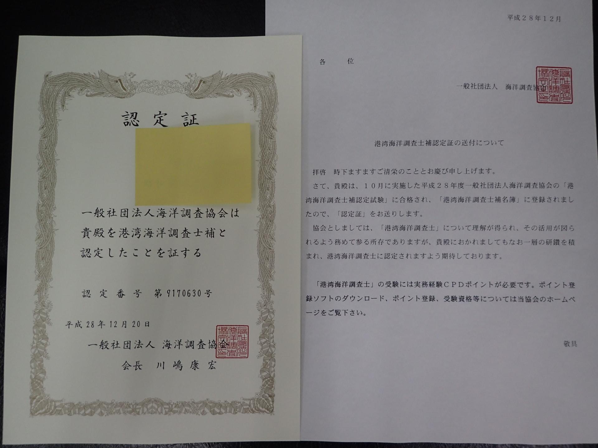 New Japan Development CO