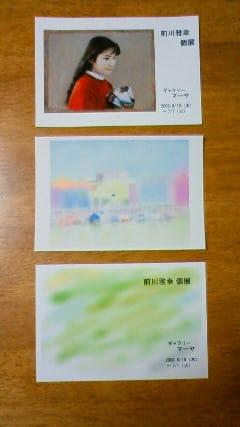 前川雅幸個展に行ってきました