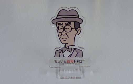 ちょいと昭和レトロのフィギュア