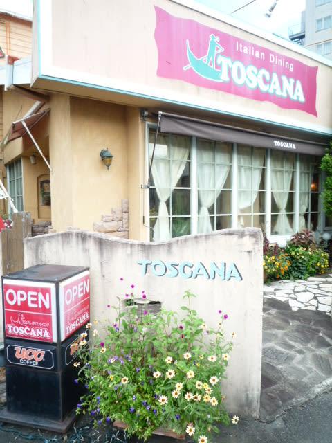 志摩鵜方「トスカ−ナ」のランチ食べて来ました(^^)/