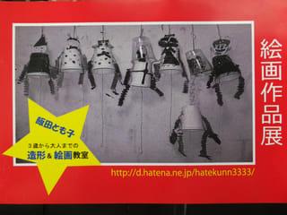 季節風作家飯田朋子さんが主宰する造形&絵画教室の作品展が明日より開催されます。 7月16日(木)