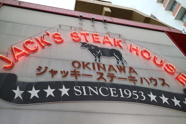 ジャッキーステーキ