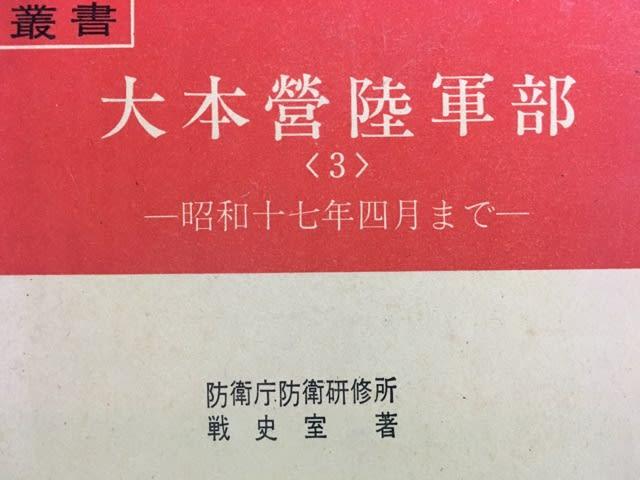 戦史叢書 - 雑賀孫市(まごーん)の中の人ブログ