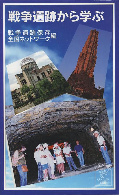 Sensouisekihozonzennkokunetwork2003