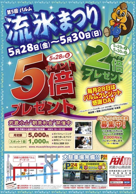 流氷祭りについては武蔵小山商店街のホームページをご覧ください