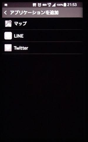 ホーム画面に追加可能なアプリ