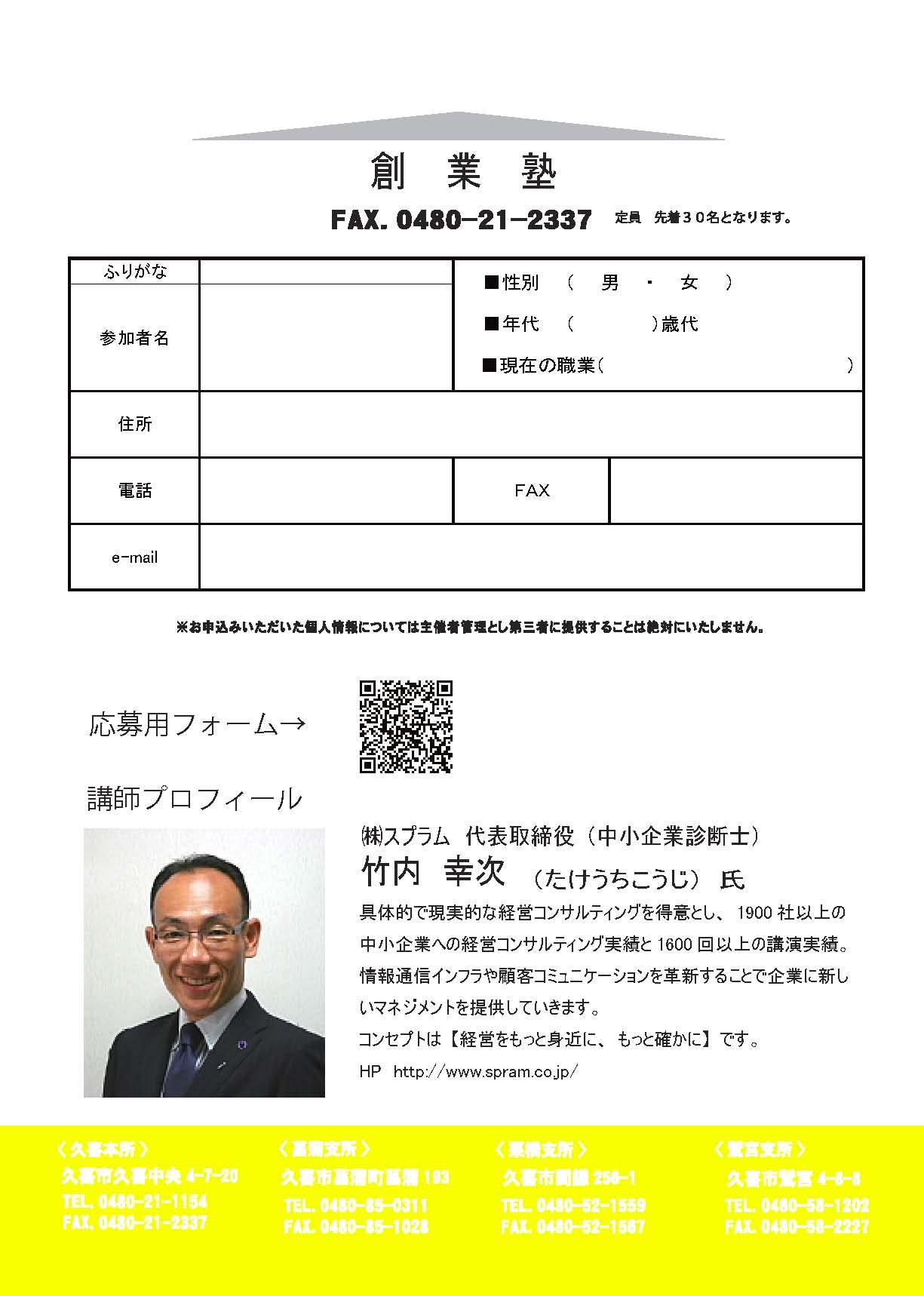 中小企業診断士 創業塾講演