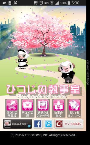 ひつじの執事室2015年春ver.(桜)