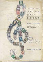 切手で巡る世界の音楽家たち - m...
