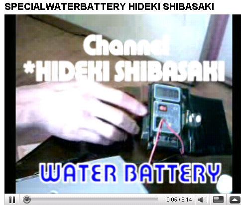 Waterbatteryshiva