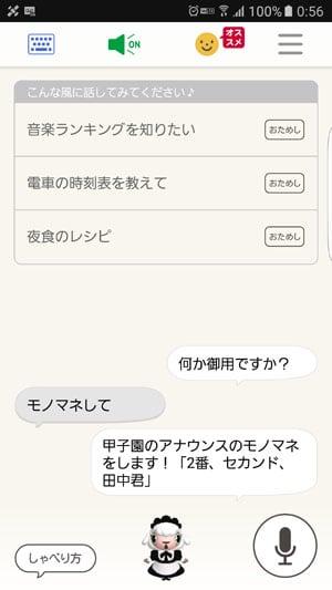 甲子園のアナウンスのモノマネをします!