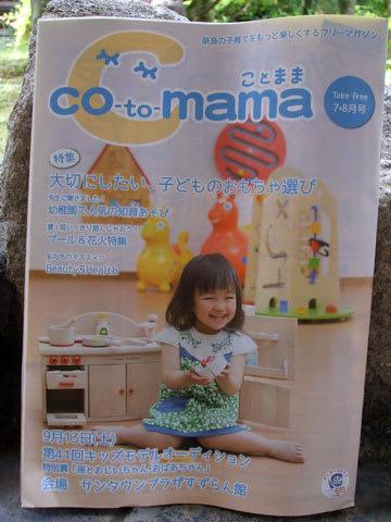 cotomama(コトママ) 2014年7・8月号